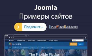 Примеры сайтов созданных на Joomla