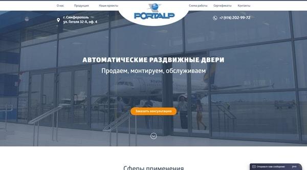 Продажа автоматических раздвижных дверей