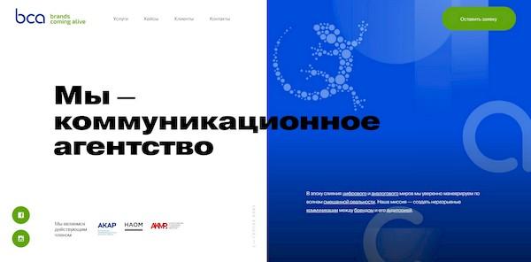 Коммуникационное агентство