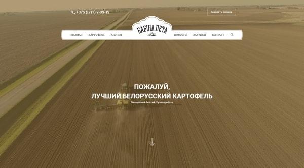 Белорусский картофель оптом