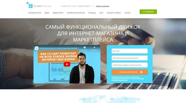 CS Cart – быстрая CMS с русскоязычной поддержкой