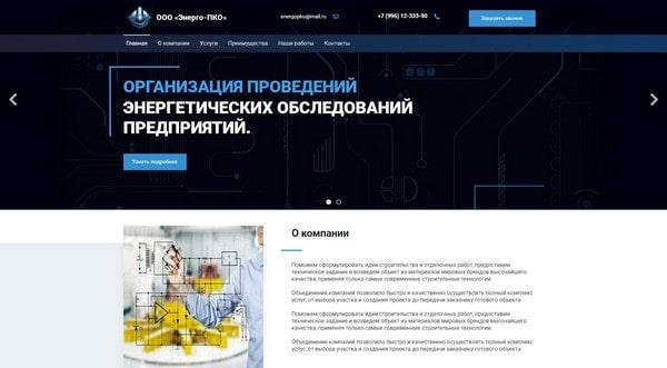 Сайт строительно-инженерной компании