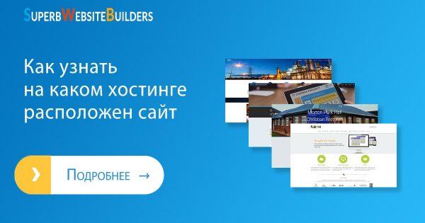 Как узнать на каком хостинге расположен сайт