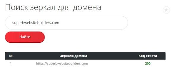 Поиск зеркал сайта