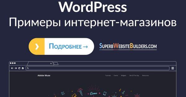 Примеры интернет-магазинов созданных на WordPress
