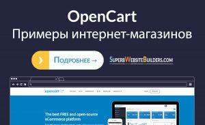 Примеры интернет-магазинов созданных на OpenCart