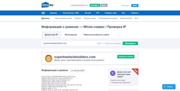 Сервис WebTools от Reg.Ru