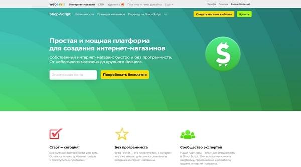 Shop-Script – российская коммерческая CMS для интернет-магазинов