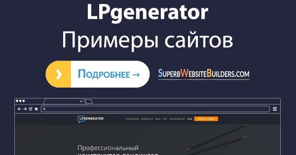 Примеры сайтов LPgenerator