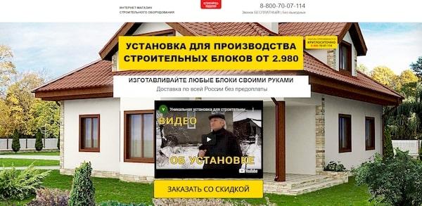 Интернет-магазин строительного оборудования