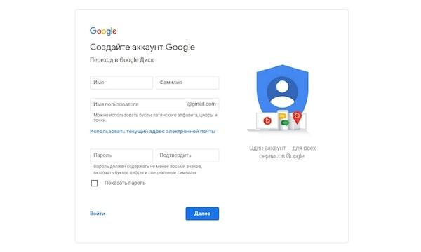 Google Sites - регистрация