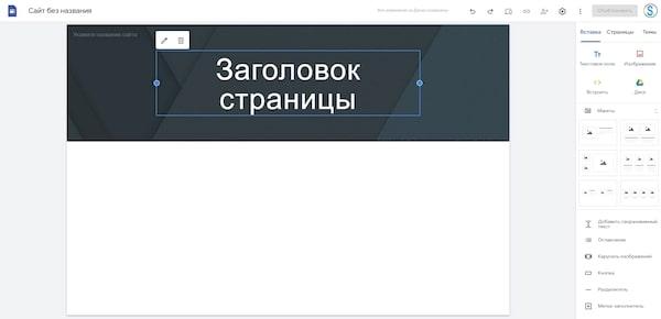Google Sites - редактор