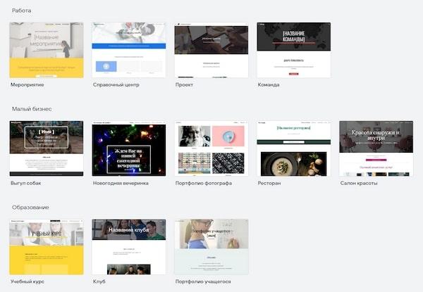 Google Sites - шаблоны