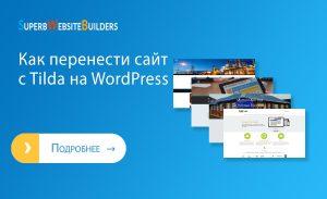 Как перенести сайт с Tilda на WordPress