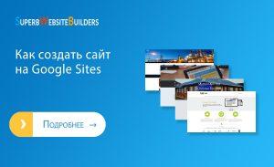 Как создать сайт на Google Sites