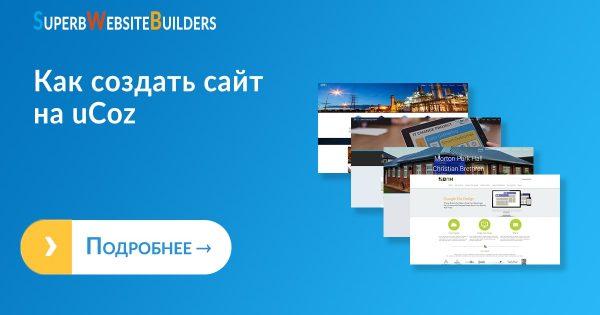 Как создать сайт на uCoz