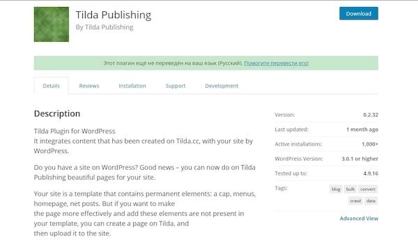 Плагин по переносу данных Tilda для WordPress