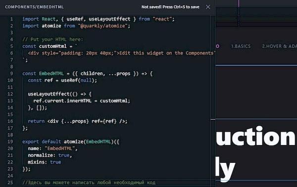 Quarkly — Редактор кода