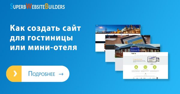 Как создать сайт для гостиницы или мини-отеля