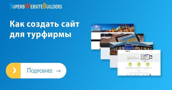 Как создать сайт для турфирмы (туристического агентства)