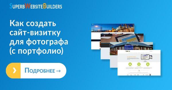 Как создать сайт-визитку для фотографа (с портфолио)