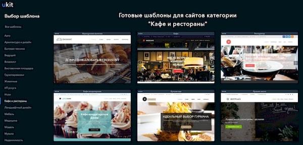 uKit — самый простой онлайн-конструктор для бизнес-сайтов
