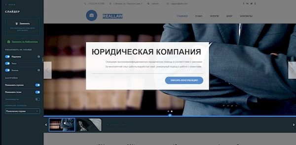 Редактор сайта юридической компании uKit