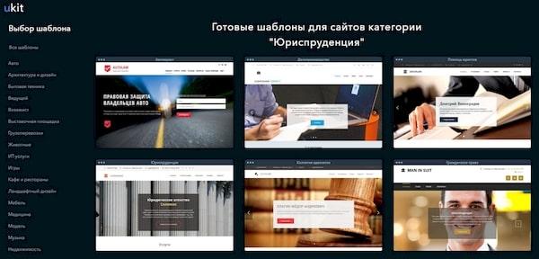 uKit — самый простой и понятный конструктор для сайтов юруслуг