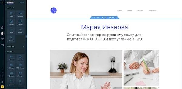 Пример сайта преподавателя на uKit