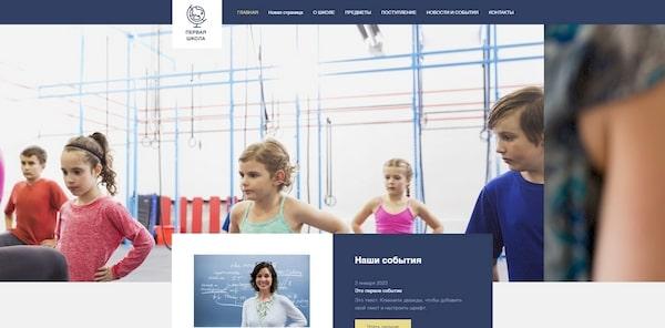 Пример сайта преподавателя на Wix