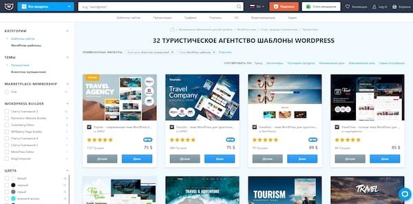 Шаблоны на тему туризм WordPress