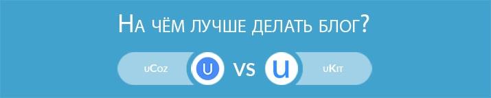 Сравнение uCoz и uKit: На чём лучше делать блог?