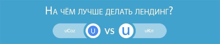 Сравнение uCoz и uKit: На чём лучше делать лендинг?