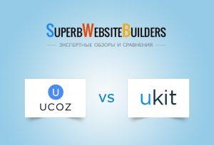 Сравнение uCoz и uKit