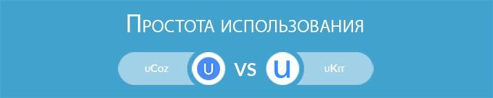 Сравнение uCoz и Ukit: Простота использования