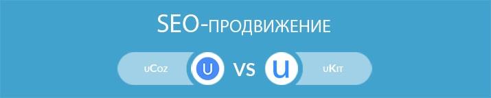 Сравнение uCoz и Ukit: SEO-продвижение
