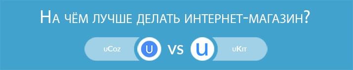 Сравнение uCoz и uKit: На чём лучше делать интернет-магазин?
