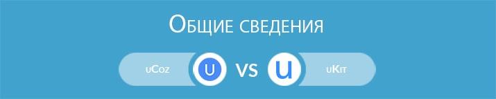 Сравнение uCoz и uKit: Общие сведения