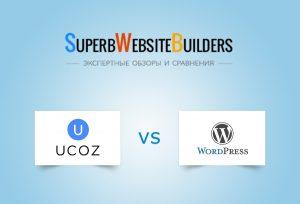 uCoz или WordPress — что лучше?