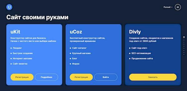 Главная страница ucoz.ru