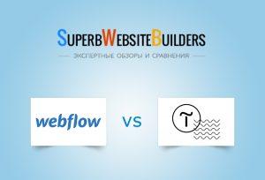 Сравнение Webflow и Tilda