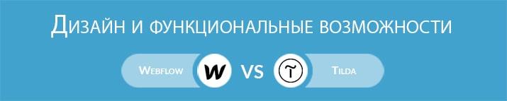 Сравнение Webflow и Tilda: Дизайн и функциональные возможности