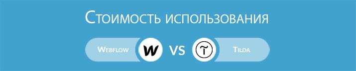 Сравнение Webflow и Tilda: Стоимость использования