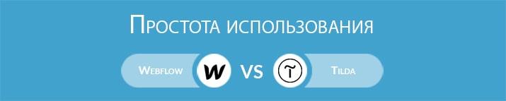 Сравнение Webflow и Tilda: Простота использования