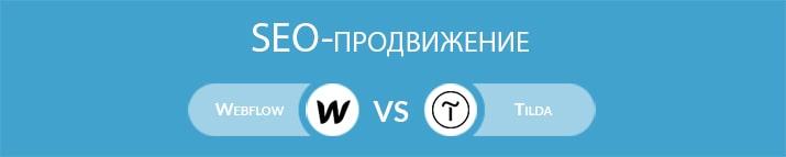 Сравнение Webflow и Tilda: SEO-продвижение