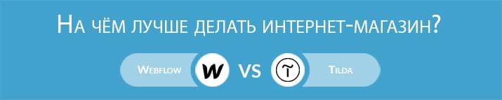 Сравнение Webflow и Tilda: На чём лучше делать интернет-магазин?