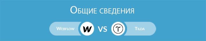Сравнение Webflow и Tilda: Общие сведения
