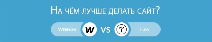 Сравнение Webflow и Tilda: На чём лучше делать сайт?
