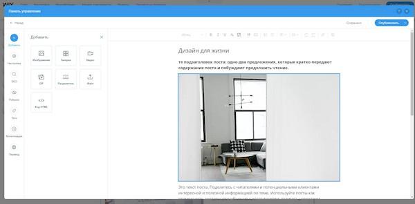 Редактирование публикаций в Wix