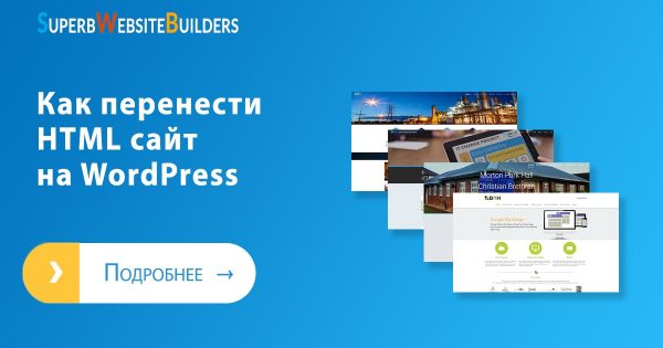 Как перенести HTML сайт на WordPress